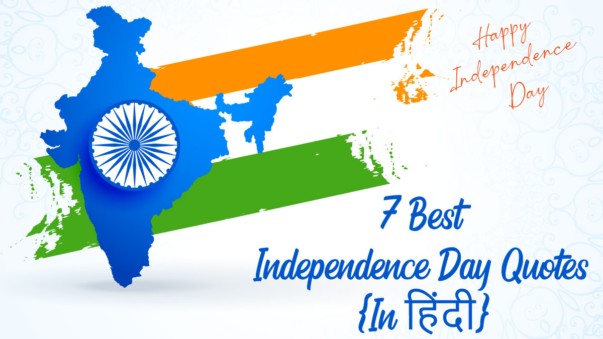Best Independence Day Quotes In Hindi