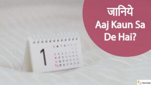 Aaj Kaun Sa De Hai