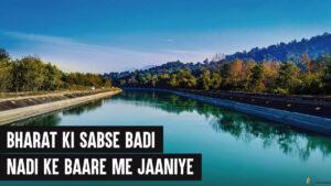 Bharat Ki Sabse Badi Nadi