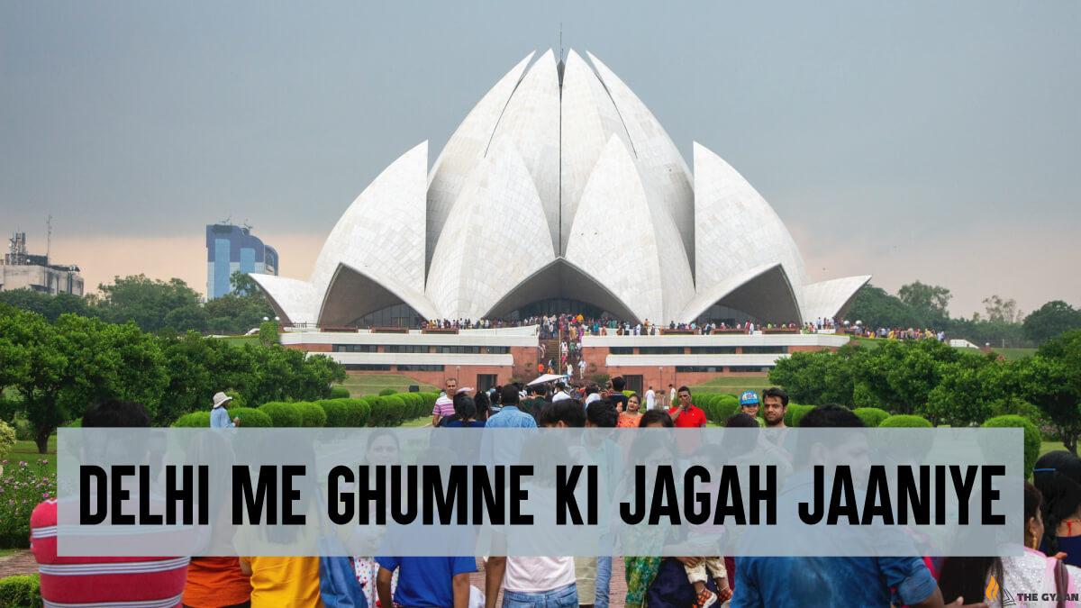 Delhi Me Ghumne Ki Jagah