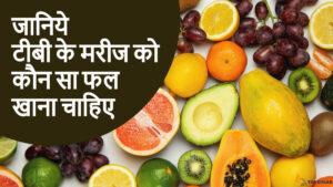 टीवी के मरीज को कौन सा फल खाना चाहिए
