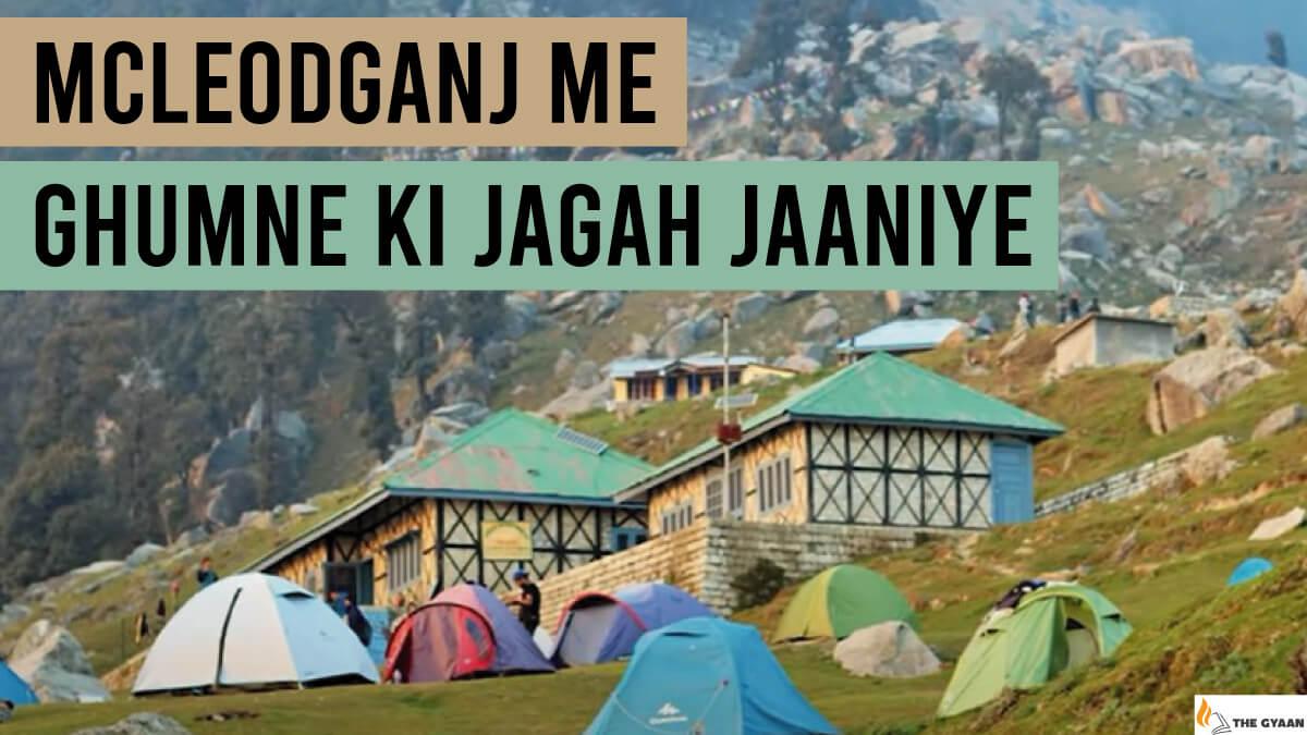 Mcleodganj Me Ghumne Ki Jagah Jaaniye