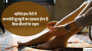 हाथ-पैरों में कमजोरी झुनझुनी का एहसास होना है किस बीमारी के लक्षण